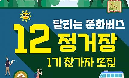 울산문화재단, 울산12경 문화기행 1기 참가자 모집